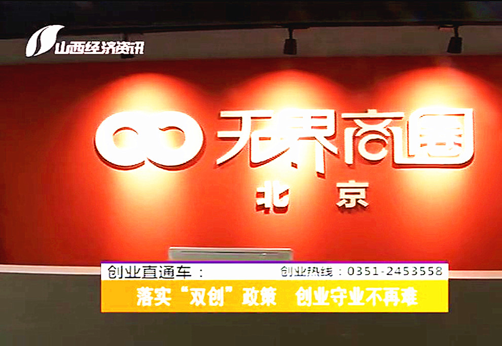无界商圈香河食品国际食品小镇_做客山西电视台