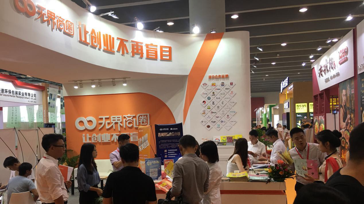 无界商圈_香河国际食品小镇